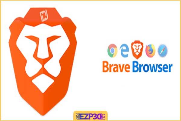 دانلود برنامه Brave Browser مرورگر اینترنت brave برای کامپیوتر بریو