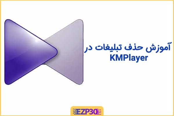 آموزش حذف تبليغات در نرم افزار KMPlayer (بستن تبليغات در kmplayer)