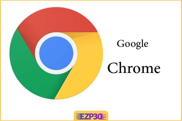 دانلود گوگل کروم برای کامپیوتر و ویندوز Google Chrome + دانلود کرومیم