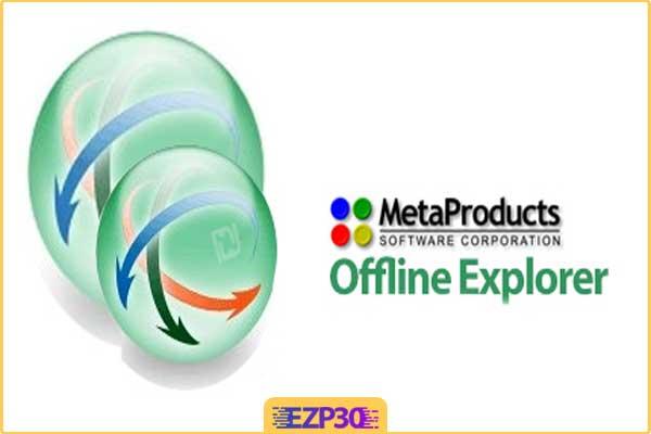 دانلود برنامه ی MetaProducts Offline Explorer Enterprise ورژن 7.7.4640 – نرم افزار ذخیره افلاین صفحات وب