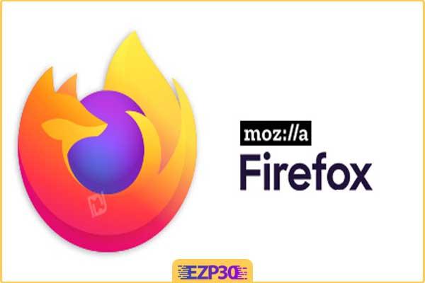 دانلود برنامه Mozilla Firefox کامپیوتر – دانلود برنامه فایرفاکس برای ویندوز
