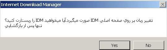 آموزش نصب و فارسی سازی idm