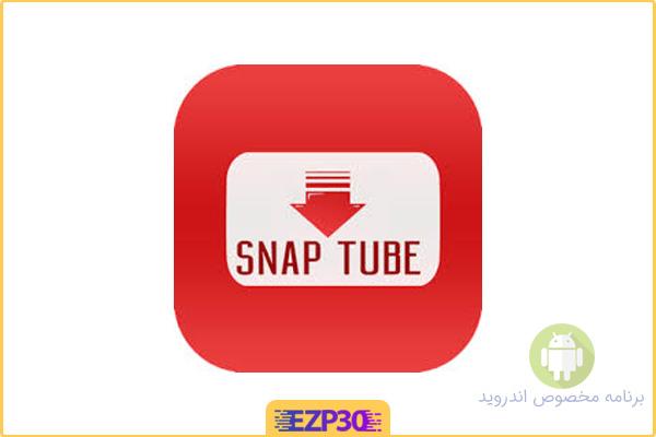 برنامه دانلود فیلم از یوتیوب برای اندروید – نرم افزار اسنپ تیوب SnapTube