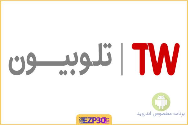 دانلود برنامه تلوبیون – Telewebion پخش زنده شبکه های تلویزیون