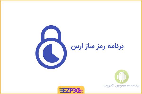دانلود برنامه رمزساز ارس بانک انصار ، اقتصاد نوین، حکمت