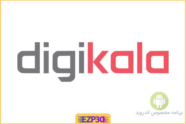 دانلود نرم افزار دیجی کالا – فروشگاه اینترنتی DigiKala اندروید