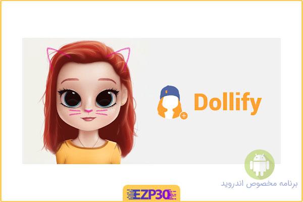 دانلود برنامه Dollify اندروید – نرم افزار دولیفی برای ساخت آواتار کارتونی
