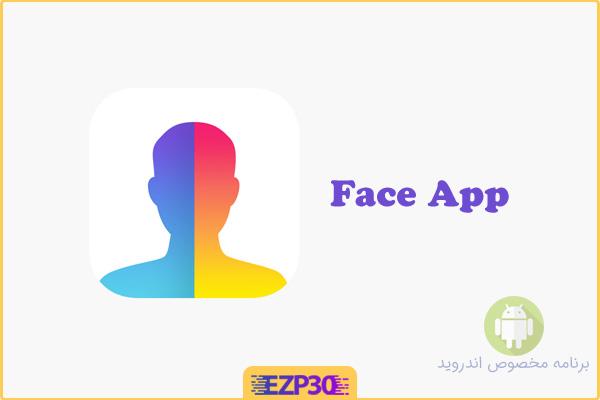 دانلود برنامه Face App فیس اپ نسخه پرمیوم برای اندروید نرم افزار تغییر و پیر کننده چهره