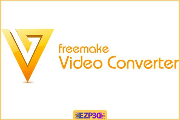 دانلود Freemake Video Converter Business – نرم افزار تبدیل فرمت های ویدئویی و صوتی