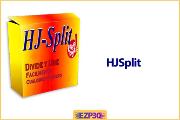 دانلود HJSplit ورژن 3 – برنامه بخش بندی فایل های حجیم