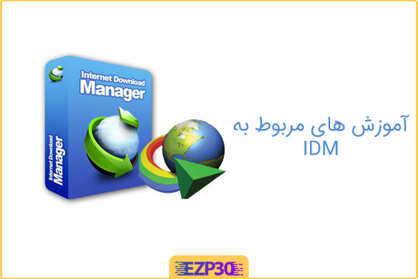 نصب و فارسی سازی IDM (اینترنت دانلود منیجر)
