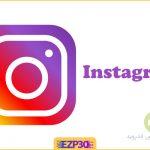 نصب و دانلود برنامه اینستاگرام فارسی جدید رایگان برای اندروید Instagram 2020 2019
