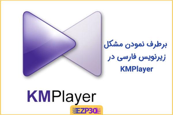 حل مشکل زیرنویس در KMPlayer (کی ام پلیر)