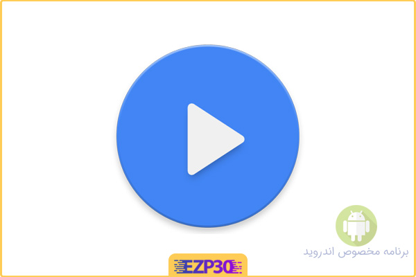 دانلود برنامه MX Player رایگان برای اندروید اپلیکیشن ام ایکس پلیر با لینک مستقیم