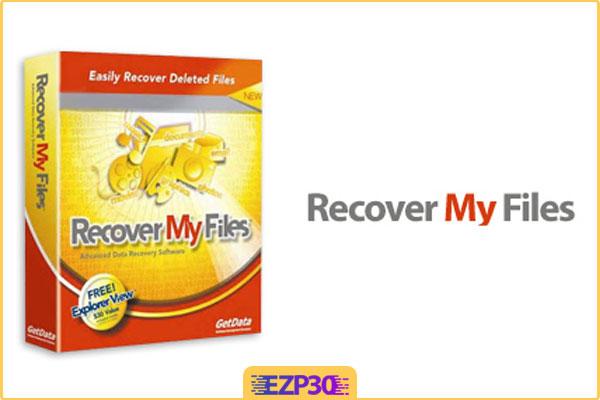 دانلود برنامه Recover My Files نرم افزار بازگرداندن اطلاعات پاک شده