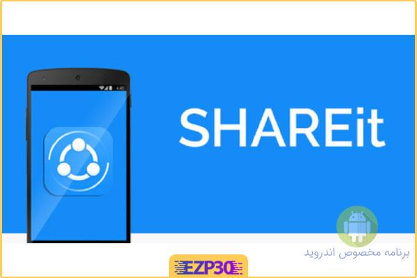 دانلود برنامه SHAREit برای اندروید نرم افزار شریت انتقال فایل برای موبایل
