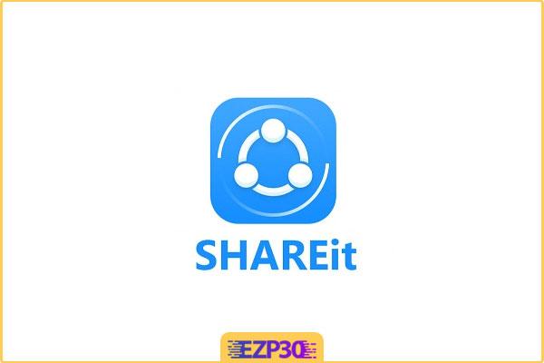 دانلودبرنامه شریت جدید برای کامپیوتر نرم افزار SHAREitبرای ویندوز با لینک مستقیم