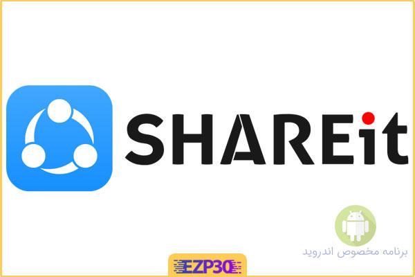 دانلود برنامه شریت جدید برای اندروید و نصب رایگان نرم افزار SHAREit برای موبایل