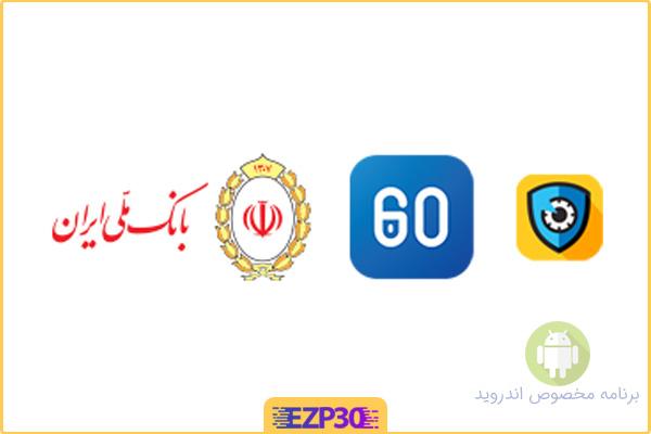 دانلود برنامه 60 برای اندروید – برنامه شصت بانک ملی رمز یکبار مصرف (رمز پویا)