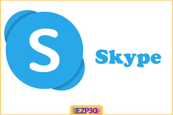 دانلود برنامه اسکایپ برای ویندوز نرم افزار Skype برای کامپیوتر با لینک مستقیم