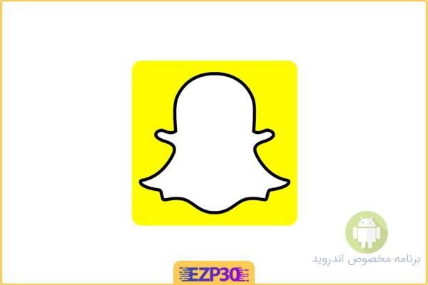 دانلود برنامه اسنپ چت برای اندروید ( سامسونگ و …) اخرین ورژن – برنامه Snapchat 2020 جدید