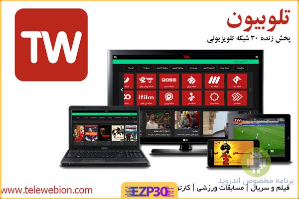 دانلود برنامه تلوبیون Telewebion برای اندروید