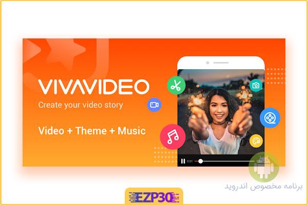 دانلود برنامه vivavideo برای اندروید