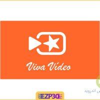 دانلود برنامه vivavideo برای اندروید – نرم افزار ویوا ویدیو