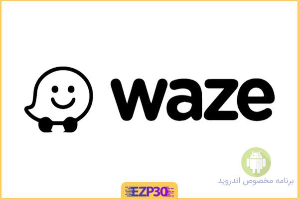 دانلود ویز فارسی برای اندروید – برنامه مسیریاب Waze اصلی سخنگو