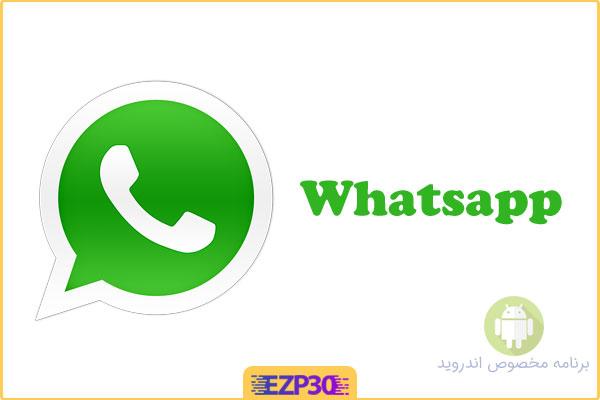دانلود برنامه واتساپ برای اندروید با لینک مستقیم پیام رسان WhatsApp رایگان