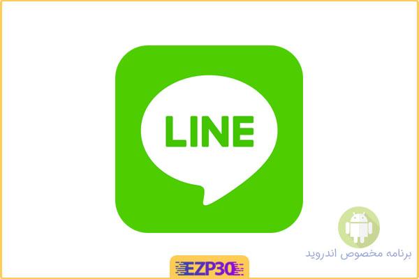 دانلود برنامه لاین برای اندروید – نرم افزار Line سبز با لینک مستقیم