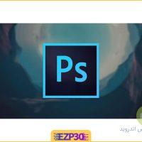 دانلود برنامه فتوشاپ برای اندروید – جدیدترین اپلیکیشن Photoshop