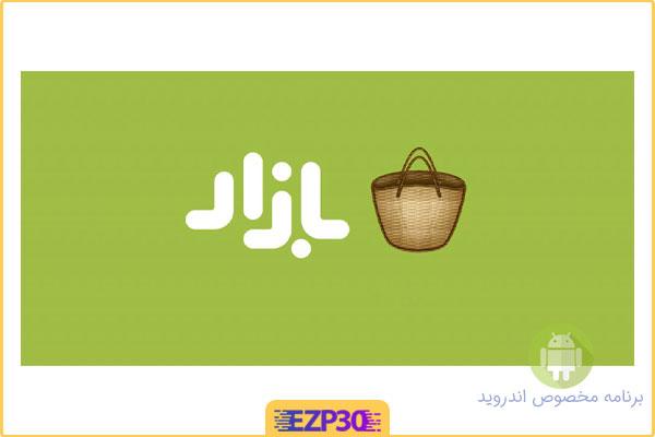 دانلود برنامه کافه بازار bazar جدید با لینک مستقیم و رایگان