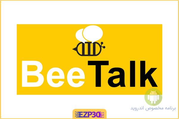 دانلود بیتاک برای اندروید – BeeTalk نرم افزار چت و دوست یابی