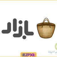 دانلود برنامه کافه بازار نسخه جدید – اندروید مارکت bazar
