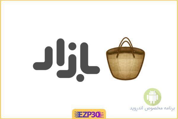 دانلود برنامه کافه بازار نسخه جدید اندروید مارکت bazar بازار جدید 99