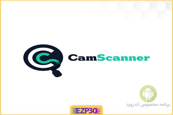 دانلود برنامه CamScanner Phone PDF – نرم افزار کم اسکنر اندروید