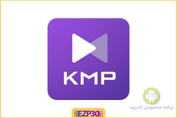 دانلود برنامه KMPlayer برای اندروید – نرم افزار کی ام پلیر مشاهده فیلم