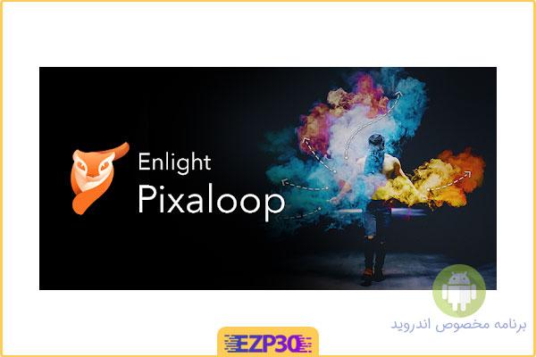 دانلود برنامه Pixaloop برای اندروید – نرم افزار تبدیل عکس به انیمیشن
