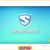 دانلود برنامه ویروس کش قوی اندروید رایگان – 360 Security با لینک مستقیم