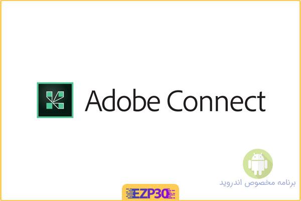 دانلود نرم افزار Adobe Connect نصب برنامه ادوب کانکت اندروید کامپیوتر ایفون