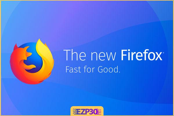 دانلود نرم افزار Mozilla Firefox ویندوز