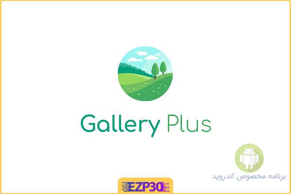 دانلود برنامه گالری ویژه برای اندروید با لینک مستقیم Gallery Plus Pro