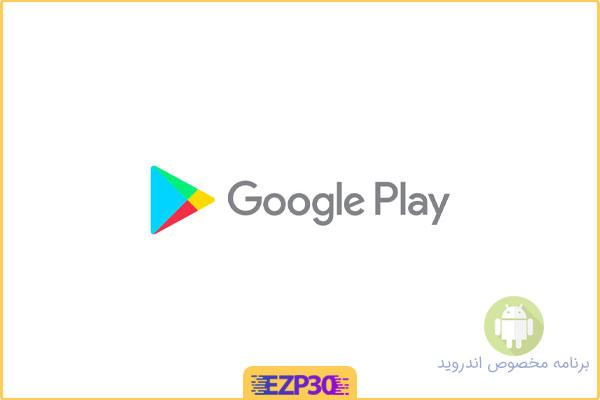 دانلود و نصب فروشگاه گوگل پلی برای گوشی اندروید و سامسونگ و … جدید