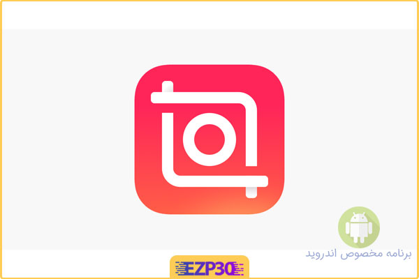 دانلود برنامه InShot Video Editor برای اندروید و دانلود فونت فارسی نرم افزار