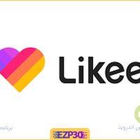 دانلود برنامه لایکی برای اندروید و ایفون likee – برنامه ساخت موزیک ویدیو