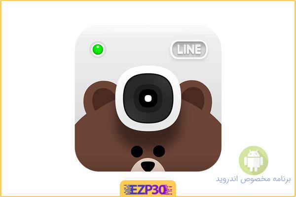دانلود برنامه لاین کمرا – نرم افزار لاینکمرا Line Camera برای اندروید