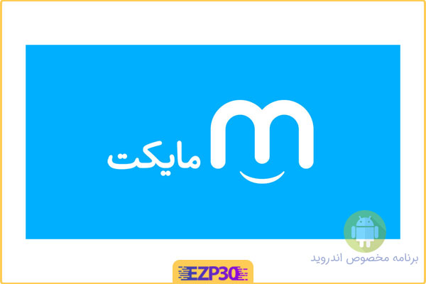 نصب و دانلود برنامه مایکت فارسی رایگان برای اندروید – Myket با لینک مستقیم