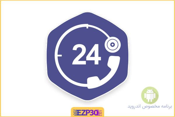 نصب و دانلود اپلیکیشن پذیرش 24 اصفهان ٬ یزد ٬ کاشان ٬ تهران و … برای اندروید