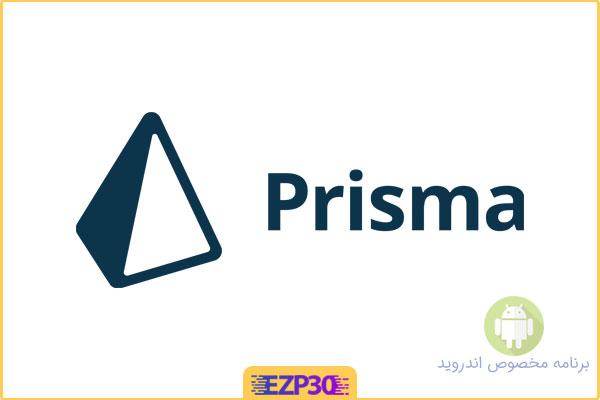 دانلود برنامه PRISMA – نرم افزار تبدیل عکس به نقاشی برای اندروید و ایفون